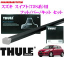 THULE スーリー スズキ スイフト(72S系)用 ルーフキャリア取付3点セット 【フット753&バー760&キット3095セット】