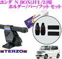 TERZO テルッツオ ホンダ N BOX(エヌボックス)(JF1/JF2)用 ルーフキャリア取付3点セット 【ホルダーEH400&バーEB1&フットEF14BLセット】