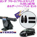 TERZO テルッツオホンダ フリード/フリードスパイク(GB3.4系)用ルーフキャリア取付3点