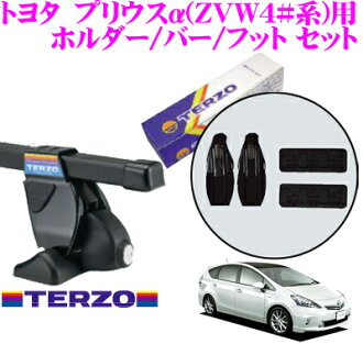 TERZO-Terzo Toyota Prius alpha (ZVW4 # systems) for roof carrier mounting 3-piece set