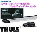 THULE スーリー スバル フォレスター(SJ系)用 ルーフキャリア取付2点セット 【フット757&ウイングバー961セット】