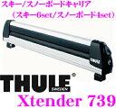 THULE Xtender 739 スーリー エクステンダーTH739 スキー/スノーボードアタッチメント 【スキー6セットorスノーボード4セット】 【スマートに積み下ろしができるスライド機能付き!!】