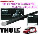 THULE スーリー ミツビシ iアイ/iMiEVアイミーブ(HA1W/HA3W系)用 ルーフキャリア取付3点セット 【フット754&バー7123&キット1682セット】