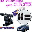 TERZO テルッツオ 日産 ラフェスタ(B30系)用 ルーフキャリア取付3点セット 【ホルダーEH
