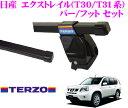 TERZO テルッツオ 日産 エクストレイル(T30/T31系)用 ルーフキャリア取付2点セット 【バーEB2&フットEF-DRXセット】