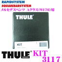 THULE KIT 3117 スーリー キット 3117 メルセデスベンツ Aクラス(W176)用753取付キット