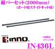 カーメイト INNO IN436L スライドキット用縦バー(2,000mm)