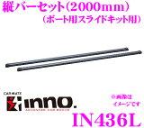 カーメイト★INNO IN436L スライドキット用縦バー(2,000mm)