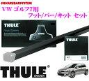 【本商品エントリーでポイント5倍!】THULE スーリー VW ゴルフ7用 ルーフキャリア取付3点セット 【フット754&バー769&キット1710セット】