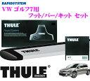THULE スーリー VW ゴルフ7用 ルーフキャリア取付3点セット 【フット754&ウイングバー969&キット1710セット】