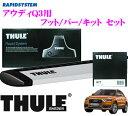 THULE スーリー アウディQ3用 ルーフキャリア取付3点セット 【フット753&ウイングバー961&キット4027セット】