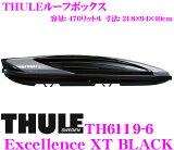 THULE★Excellence XT BLACK TH6119-6 スーリー エクセレンスXTブラック TH6119-6最高級ルーフボックス(ジェットバッグ)【デュアルサイドオー