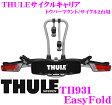 THULE EasyFold 931 スーリー イージーフォールドTH931 50mmボールトウバーマウント 2台積みサイクルキャリア