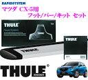 THULE スーリー マツダ CX-5用 ルーフキャリア取付3点セット 【フット753&ウイングバー961&キット3069セット】