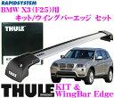 【本商品エントリーでポイント5倍!!】THULE スーリー BMW X3(F25)用 ルーフキャリア取付2点セット 【キット4023&ウイングバーエッジ9595...