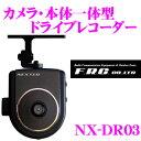 FRC NX-DR03 カメラ・本体一体型 ドライブレコーダー 【NEXTECシリーズ スタンダードモデル】