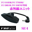 ショッピングドライブレコーダー FRC SE-1 ドライブレコーダー用赤外線ユニット 【FC-DR101/FC-DR707用】