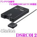 クラリオン DSC012 ナビ連動専用DSRC&ETCユニット