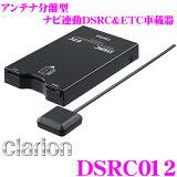 クラリオン★DSC012 ナビ連動専用DSRC&ETCユニット