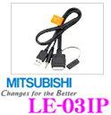 三菱電機 LE-03IP ビデオ対応iPod接続ケーブル 【NR-MZ03用】