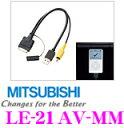 三菱電機 LE-21AV-MM ビデオ対応iPod接続ケーブル 【NR-MZ40/NR-MZ50/NR-MZ60/NR-MZ80用】