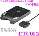 クラリオン ETC012 アンテナ分離型ナビ連動ETCユニット