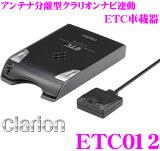 クラリオン★ETC012 アンテナ分離型ナビ連動ETCユニット