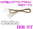 クラリオン H01-ST ステアリングリモコン専用ケーブル