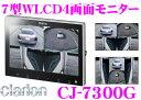 クラリオン CJ-7300G7インチワイド4画面モニタートラック・バス用【CC-2000/3000シリーズカメラ対応】