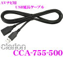 クラリオン CCA-755-500 AVナビ用USB延長ケー...