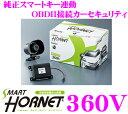 ホーネット HORNET 360V 純正スマートキー連動カー...