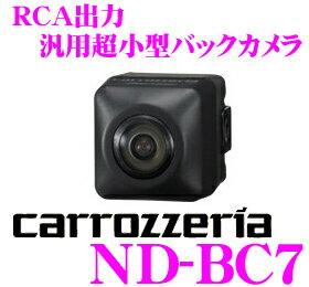 Carrozzeria ★ ND-BC7 Ultra-Compact Back Camera