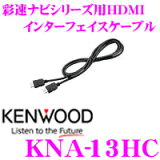建伍★KNA-13HC MDV-Z701/Z701W/Z700/MDV-R700事情HDMIinterface cable[ケンウッド★KNA-13HC MDV-Z701/Z701W/Z700/MDV-R700用HDMIインターフェイスケーブル]