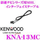 ケンウッド★KNA-13MC MDV-Z701/Z701W/Z700/MDV-R700用MHLインターフェイスケーブル