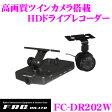 FRC FC-DR202W ツインカメラ搭載型 HDドライブレコーダー 【100万画素の高画質と車内撮影カメラ搭載!!】