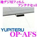ユピテル OP-AFS 地デジ用フィルムアンテナセット 【YPF778si/YPF868si/YPF768si用】