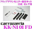 カロッツェリア KK-N101FD 日産 C26 セレナ H22/11〜H28/8用フリップダウンモニター取付キット【TVM-FW1040-B/FW1030-B...