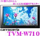 【只今エントリーでポイント5倍&クーポン!】カロッツェリア TVM-W710 7V型ワイドモニター 【ヘッドレスト金具同梱】