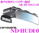 【スーパーSALE限定クーポン大量配布中!】カロッツェリア ND-HUD10 楽ナビ用AR HUDユニット 【AVIC-MRZ099W/MRZ099/MRZ077/MRZ066およびバージョンアップ済みのMRZ009/MRZ007/MRZ007-EVに対応】