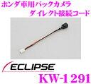 イクリプス KW-1291 ホンダ車用純正カメラ変換コード 【ナビ装着スペシャルパッケージ装備車用】