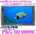 アルパイン PKG-M1000SC 高画質WVGA LED液晶 10.2インチリアモニター 【ヘッドレスト取付けアーム付属】