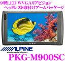 アルパイン PKG-M900SC 高画質WVGA LED液晶 9インチリアモニター 【ヘッドレスト取付けアーム付属】