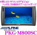 アルパイン PKG-M800SC 高画質WVGA LED液晶 8インチリアモニター 【ヘッドレスト取付けアーム付属】