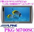 【只今エントリーでポイント5倍&クーポン!】アルパイン PKG-M700SC 高画質WVGA LED液晶 7インチリアモニター 【ヘッドレスト取付けアーム付属】