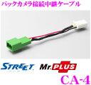 STREET Mr.PLUS CA-4 クラリオン製ナビ用 バックカメラ接続中継ケーブル
