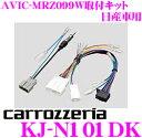 カロッツェリア KJ-N101DK 200mmワイド メインユニット用 日産車 / 三菱車用 取付キット 【AVIC-CW700/RW900/RW300/RW9...