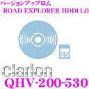 クラリオン★QHV-200-530 VGAナビ用バージョンアップROM(ROAD EXPLORER 11.0/2013年12月発売版)