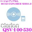 クラリオン QSV-100-530 08 SSDナビ用バージョンアップSDカード (ROAD EXPLORER 11.0/2013年12月発売版) 【NX209/NX308/NX308DT/NX208用】