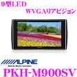 アルパイン PKH-M900SV 9型LED WVGAリアビジョン 【ヘッドレスト取付けアームパッケージ】 【カラー:ブラック】