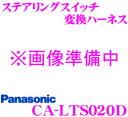 パナソニック CA-LTS020D トヨタ20Pステアリングスイッチ変換ハーネス